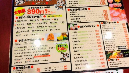 Charcoal cuisine original Kobe Variety meat ( Horumonyaki)