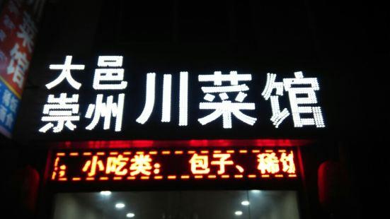 成都大邑崇州川菜館