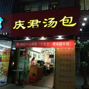 庆君汤包·沙茶面旅游景点攻略图