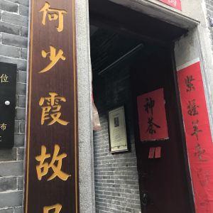 何少霞故居旅游景点攻略图