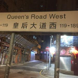 皇后大道西旅游景点攻略图