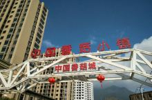 中国香菇城