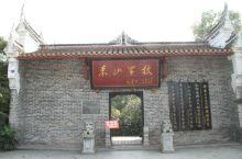 东山学校,也叫东山书院,是毛主席小时候读书的学堂。