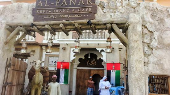 Al Fanar Restaurant & Cafe(Dubai Festival City Mall)