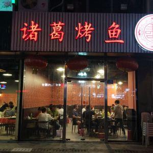 诸葛烤鱼(前埔店)旅游景点攻略图