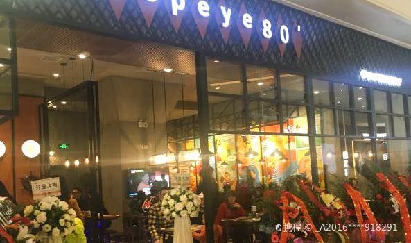 Popeye80'炸雞啤酒主題餐廳(華潤萬象城店)