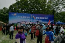 第一届龟峰徒步登山大赛