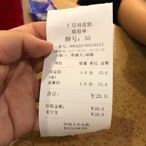 仁信甜品(北京路店)旅游景点攻略图