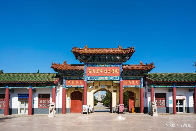 華東革命烈士陵園