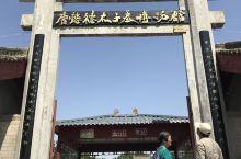 第三天第二站:唐懿德太子墓博物馆