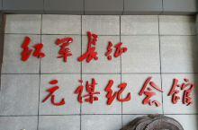 元谋江边红军长征纪念馆