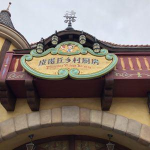 Pinocchio Village Kitchen皮诺丘乡村厨房旅游景点攻略图