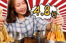 70+款超地道の成都串串!最便宜的5毛起,还有4.8折…悄悄告诉你,冷汤拌饭简直一绝!