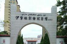 伊宁林则徐纪念馆