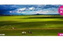 天津坐火车可直达内蒙古!沿途风景超惊艳,票价不到200元!