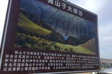 令人震撼的独山子大峡谷