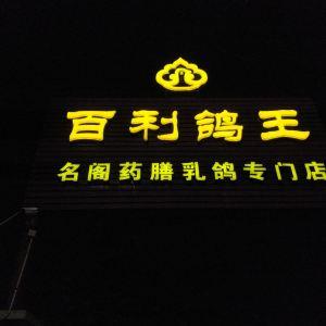 百利鸽王名阁药膳乳鸽专门店(花都店)旅游景点攻略图