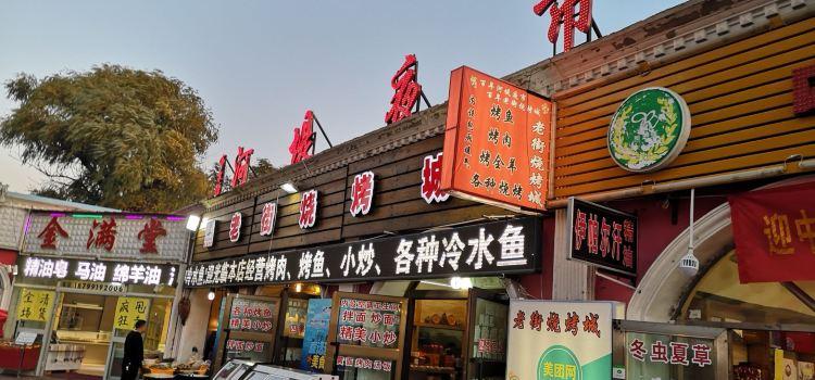 邊疆燒烤河堤夜市店3