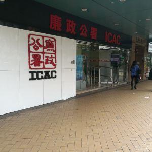 香港廉政公署旅游景点攻略图