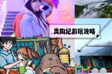 打卡重庆网红游乐场-奥陶纪