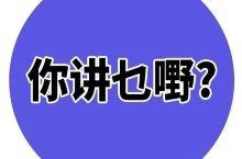 广东最难听懂的方言排名!你的家乡话上榜了吗?