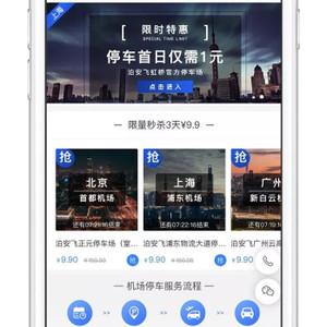 新上游记图文-泊安飞新上线神器解决机场停车难题