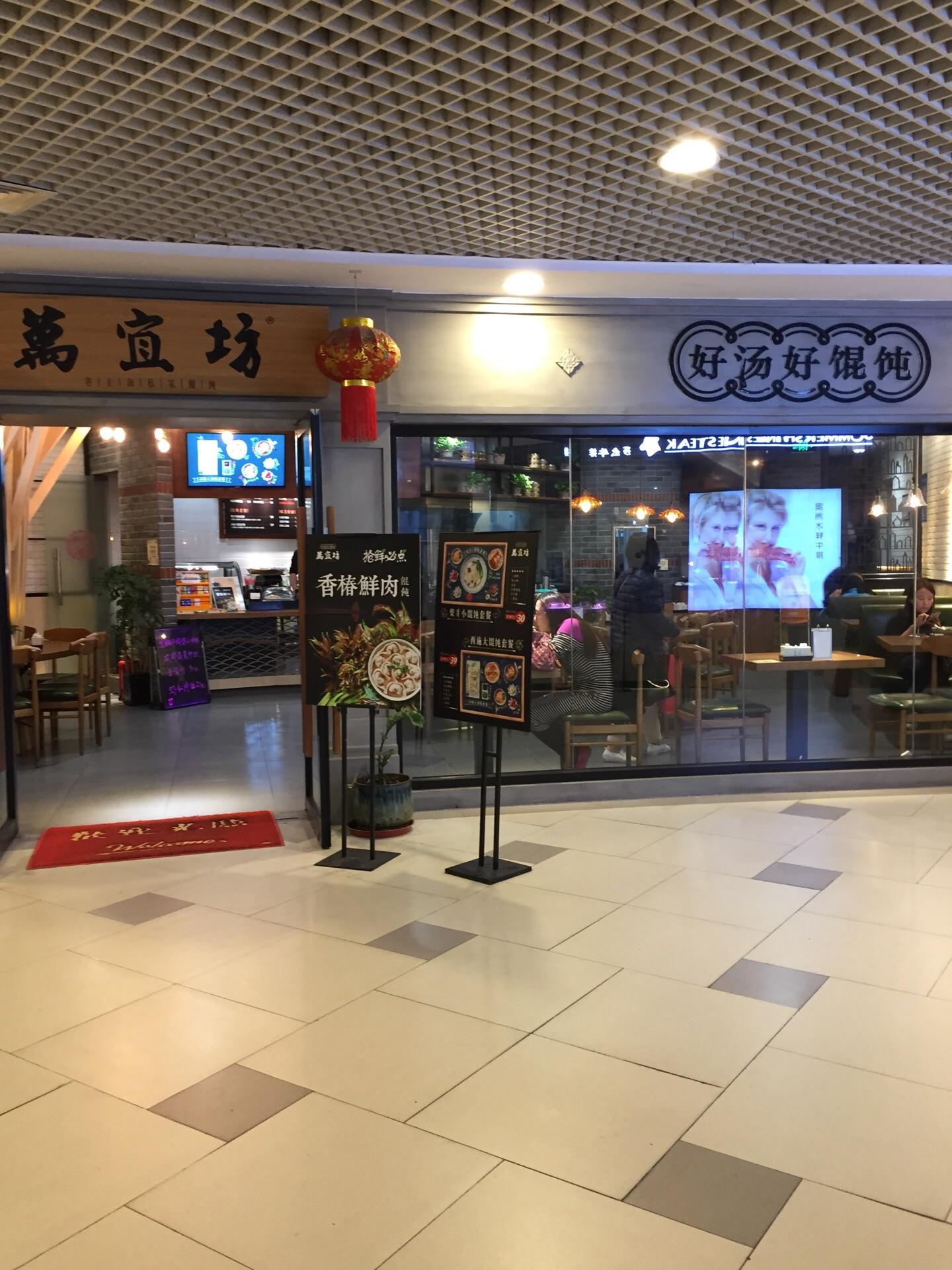 上海日月光b1美食_【携程美食林】上海万宜坊(日月光店)餐馆,老牌的馄饨店 位于打 ...