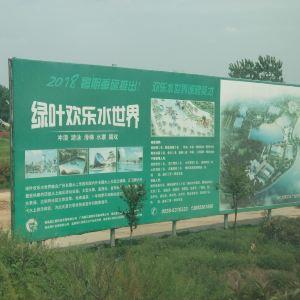 绿叶欢乐水世界旅游景点攻略图