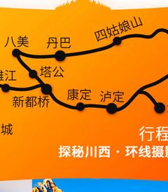 [稻城游记图片] 挑战自我,阅尽川西胜景--川西9日行