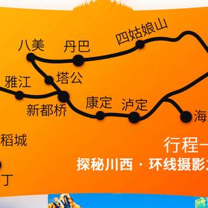 稻城游记图文-挑战自我,阅尽川西胜景--川西9日行
