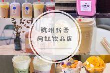 杭州6家网红饮品店小合集 图二:麦吉machi 武林路277号皇后花园 周一至周五 12:00~21