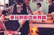 JayFai曼谷街头米其林料理 曼谷传奇餐厅——Jay Fai,是唯一一家街边食物被《曼谷米其林指南