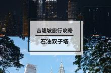 治愈旅行|吉隆坡旅行攻略 旅行地-吉隆坡双子塔 【地址】:Concourse Level, Lowe