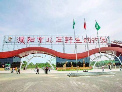 Dongbeizhuang Yesheng Zoo