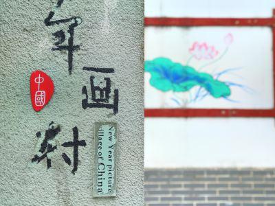 Mianzhu New Year Painting Village