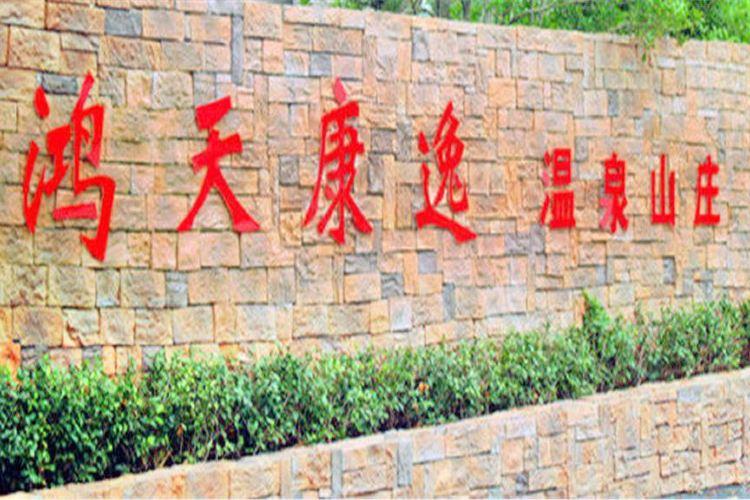 Hongtian Kangyi Hot Spring Mountain Villa