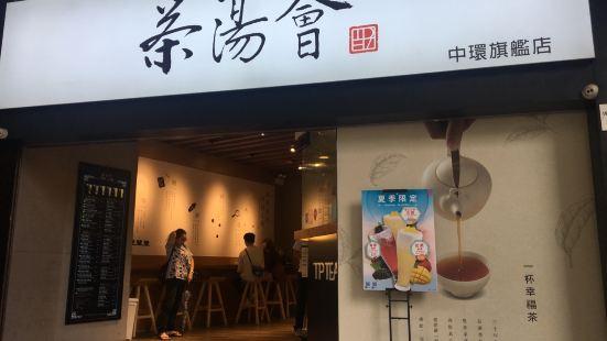 茶湯會(中環旗艦店)
