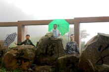 吃完早饭大约8:00开始,我们开始攀登大别山主峰白马尖。今天依旧是个雨天,大家都吸取了昨天挨雨淋的教