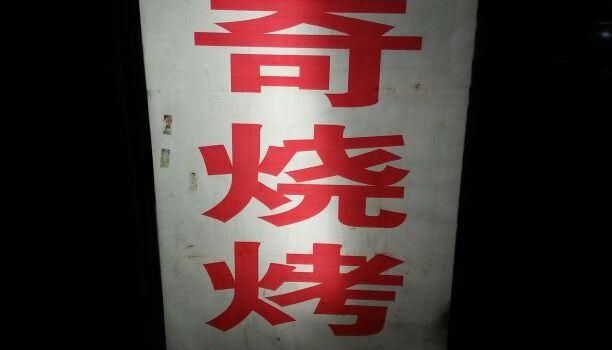 景華燒烤1