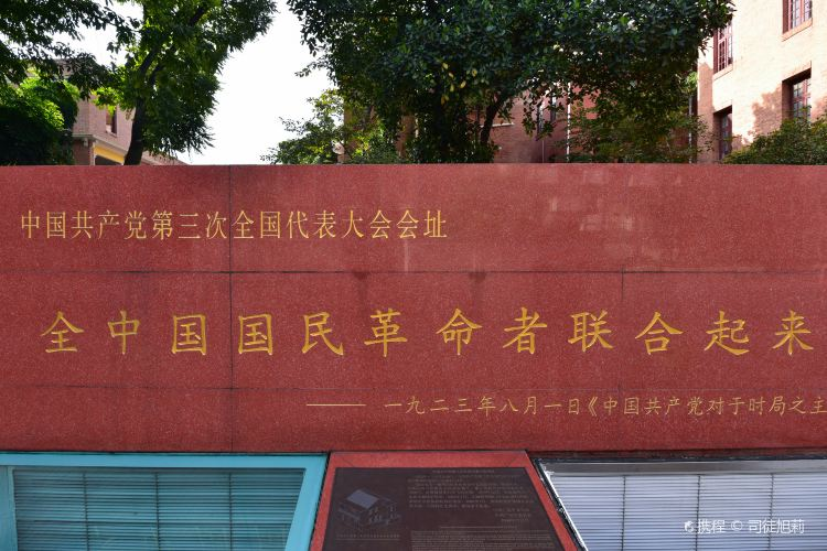 The Museum of Site of the 3rd National Congress of the Communist Party of China3