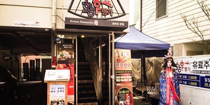 Queen's Ginseng Chicken Soup (Gwanghwamun Main Store)2