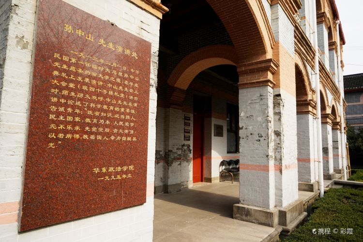 East China University of Political Science and Law4