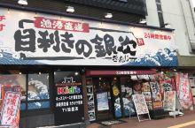 水菱吃货之旅の带你去吃九州最高信价比的日料