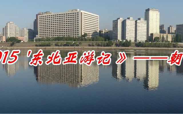板门店——《2015'东北亚游记》电视片之九