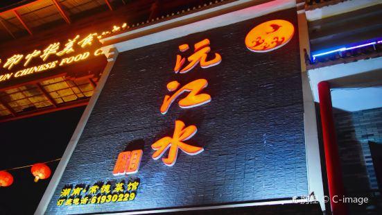 Yuan Jiang Shui