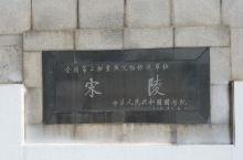 宋陵-永昭陵