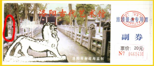  千年关林庙——洛阳关林