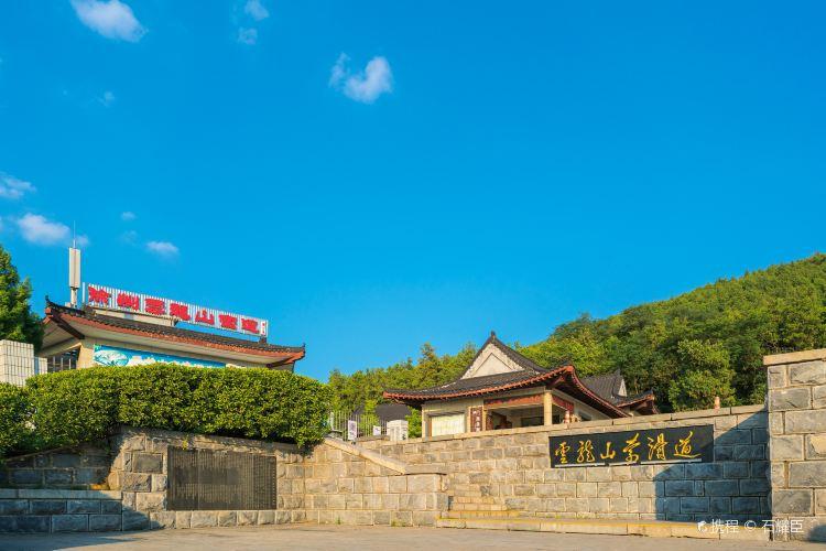 Yunlong Mountain1