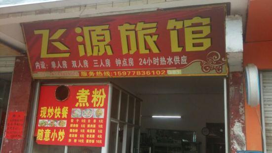 友緣小炒店