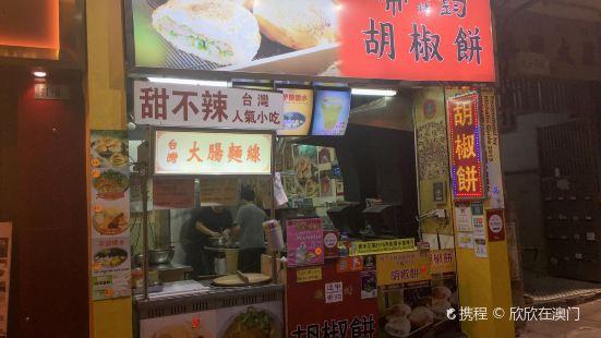 Taiwan Di Jun Tan Kao Hu Jiao Bing ( Da Pao Tai Street )